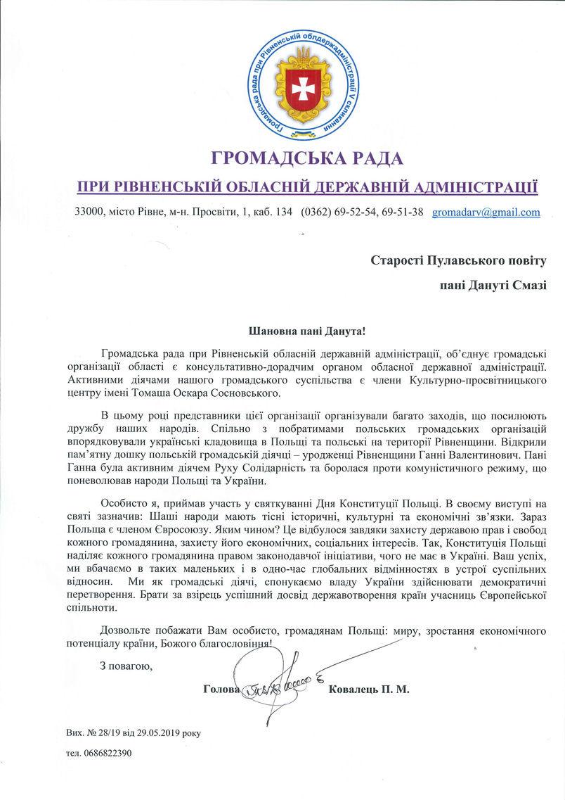 Jubileusz 20-lecia Samorządu Powiatu Puławskiego - list gratulacyjny od Publicznej Rady Administracji Państwowej Obwodu Rówieńskiego na Ukrainie