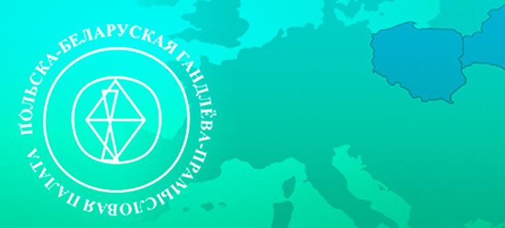Polsko - Białoruskie Forum Gospodarcze