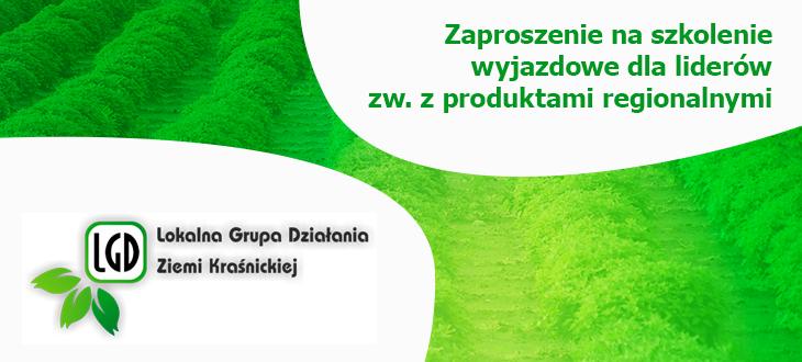 Stowarzyszenie Lokalna Grupa Działania Ziemi Kraśnickiej serdecznie zaprasza na szkolenie wyjazdowe dla liderów zw. z produktami regionalnymi